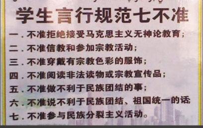 """学生言行规范""""七不准"""" 见证新疆当局蛮横无理"""